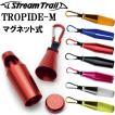 STREAMTRAIL ストリームトレイル TROPIDE M トロピードM 携帯灰皿 ワンタッチアシュトレイ ピルケース STアクセサリー