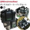 KEMEKO ケメコ ポータブルボックスバッグ&クーラーバッグセット ウォータージャグ機能付ドライバッグ ソフトクーラーバッグ あすつく対応