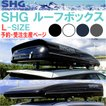 【予約・受注生産】SNOMAN スノーマン SHG ルーフボックス Lサイズ KS-1B FRP 650L ラージサイズ【代引き決済不可】