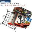 TANAX タナックス モトフィズ ツーリングネットV  Mサイズ 10L バイク用荷括りネット パッキング【あすつく対応】