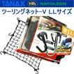 TANAX タナックス モトフィズ ツーリングネットV  LLサイズ 60L バイク用荷括りネット パッキング【あすつく対応】