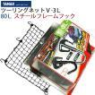 TANAX タナックス モトフィズ ツーリングネットV  3Lサイズ 80L バイク用荷括りネット パッキング【あすつく対応】