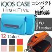 最新型 IQOS3 対応 アイコス ケース カバー レザー 革 iQOS ケースサフィアーノ カラビナ付ストラップ