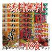 五木食品 生麺てんこ盛りセット 送料無料