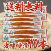漬物上園食品 麦味噌漬200g 10本 送料無料 売れ筋No1
