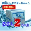 ミネラルウォーター 財宝温泉 20L ×2ケース 送料無料 天然水