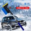 スノーブラシ 車 伸縮式 除雪ブラシ アイススクレーパー付き 安全ハンマ付き 雪対策 ベタ雪用 霜取り 解氷 多機能 軽量 傷つけない 冬 持ち運び 簡単 おしゃれ