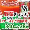 キャンベル V8 トマトと野菜の100%ジュース 340ml×28本 Campbell's