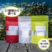 ドリップバッグ15個 21種類から選べる お徳用 コーヒー5個x3銘柄セット