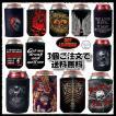 即納 バイカーズ 350ml缶用 ボトルホルダー アメリカン雑貨 / rfh038