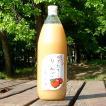 りんごジュース 果汁100% 無添加 無調整 ストレート 1L×2本 送料無料 一部地域を除く