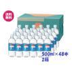 富士山のバナジウム天然水[富士清水 500ml×48本 24本×2ケース]ミツウロコ 送料無料 ケース 2箱 産直 業務用 箱売り ペットボトル