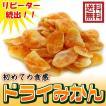 送料無料(ドライみかん 90g×3パック)温州ドライオレンジ  ドライフルーツ