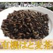 有機はと麦茶(セール) 200g×8袋(熊本県 株式会社ろのわ)有機JAS無農薬茶葉使用・送料無料・産地直送