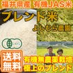 [29年度産]ブレンド米 精米 10kg(福井県 よしむら農園)有機JAS無農薬米