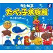【定形外対応】 たべっ子水族館フィギュア vol.2 全5種セット