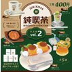 【定形外対応】 純喫茶 ミニチュアコレクション vol.2 全5種セット カプセル版