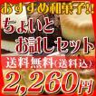 富貴堂のおすすめ和菓子!ちょいとお試しセット (送料無料 送料込み)