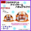 プロックス  ( PROX )  ワカサギテント クイックドーム パオα ( アルファ )  PX783AR  レギュラー