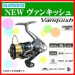 シマノ  16 ヴァンキッシュ  C2500HGS  リール  スピニング Ξ  !