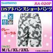 シマノ  DSアドバンスショートパンツ  RA-020P  グレーコーラル  M  ( 定形外可 ) *6