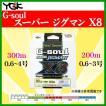 よつあみ  G-soul スーパー ジグマン X8  2.5号  45lbs  300m ( 定形外対応可 )