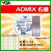 よつあみ  ADMIX石鯛  18号  170m ( 定形外対応可 )