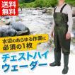 チェストハイウェダー 防水 釣り スーツ ウェーダー ラジアルソール 渓流 海 田植え 鮮魚店 水回り 仕事
