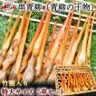 姫貝(青柳の干物)大サイズ 7串セット 【愛知県産】【竹籠入り】