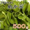 【愛知県産】めかぶ 生500g