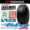 【期間限定特価】 YOKOHAMA ヨコハマ ブルーアース RV-02 SALE 215/50R17 95V XL タイヤ単品1本価格