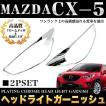 CX5 CX-5 メッキヘッドライト ガーニッシュ ヘッドライトカバー アイライン