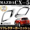 CX5 CX-5 リフレクター メッキガーニッシュ