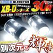 LED HB4 9006 H8 PSX26W T20ダブル 30W CREE製 XBDR5端子採用