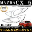 CX5 CX-5 テールレンズ ガーニッシュ メッキ
