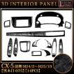 CX-5 前期 3D インテリア パネル 黒木目 14P