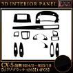 CX-5 前期 3D インテリア パネル ピアノブラック 14P