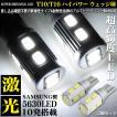 LED 10発 ウェッジ球 T10 10W 5630 ハイパワー 強烈