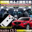 CX-5 80発 ルームランプキット 明るさ調節機能搭載 SMD