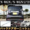 N-WGN /N-WGNカスタム JH1/JH2 系 バックドアガーニッシュ ステンレス製 1P