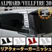 アルファード/ヴェルファイア 30 系 リアクウォーターガーニッシュ 全4カラー