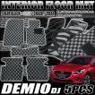デミオ DJ系 フロアマット ブラック×グレー ゼブラ クラック 5P