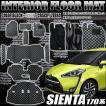 シエンタ 170 系 フロアマット 市松 柄 黒灰 ゼブラ クラック セット 9P 【大型商品】