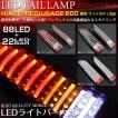 ハイエース レジアスエース 200系 1型 2型 3型 標準  ワイド LED ライトバー内蔵 フルLED テールランプ