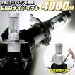 LED ヘッドライト H4 12v 24v対応 6500k 50W 8000LM  フィリップスLED チップ 1年保証