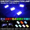 LEDフットランプ 前後座席4点 セット 汎用 RGB 7色カラー変更可能