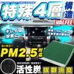 エアコンフィルター トヨタ 5層構造 PM2.5 活性炭 ア...