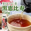 茎焙茶 黒恵比寿 150g(0232) /お茶のふじい・藤井茶舗