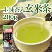 上抹茶入り玄米茶 200g(0275) /お茶のふじい・藤井茶舗