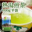 熱湯煎茶 100g平袋(0316) /お茶のふじい・藤井茶舗